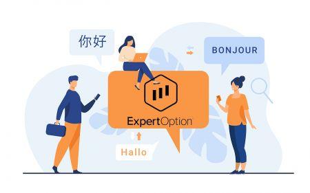 پشتیبانی چندزبانه ExpertOption